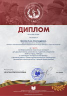 b_240_190_16777215_00_images_Сентябрь_2021_Krisova-1.png